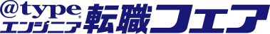 type エンジニア転職フェアのロゴ